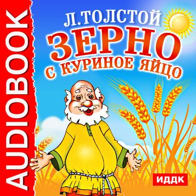 Аудиокнига Зерно с куриное яйцо