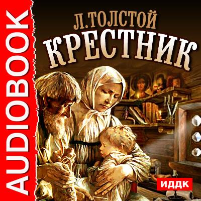 Аудиокнига Крестник
