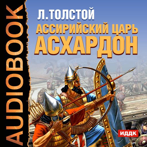 Аудиокнига Ассирийский царь Асархадон