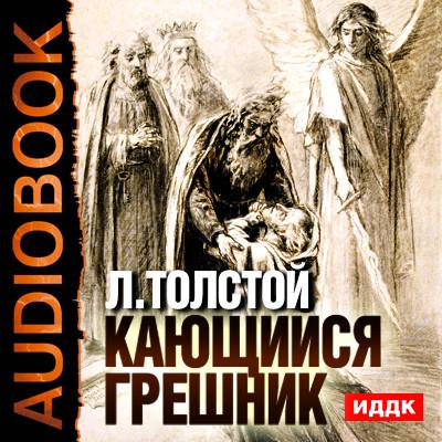 Аудиокнига Кающийся грешник