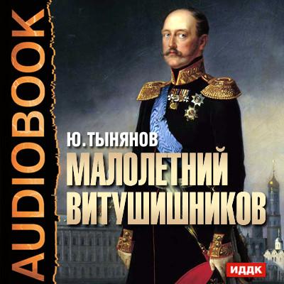 Аудиокнига Малолетний Витушишников