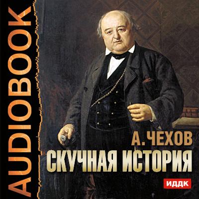 Аудиокнига Скучная история