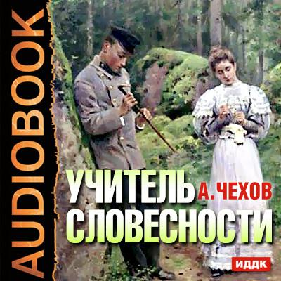 Аудиокнига Учитель словесности