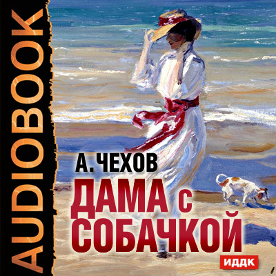Аудиокнига Дама с собачкой