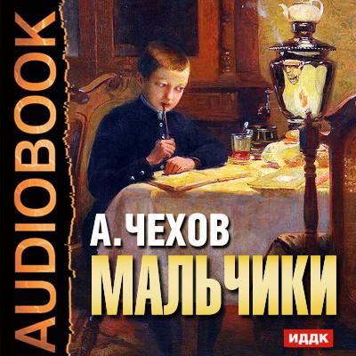 Аудиокнига Мальчики
