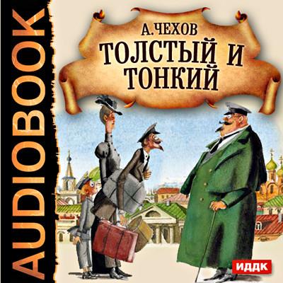 Аудиокнига Толстый и тонкий