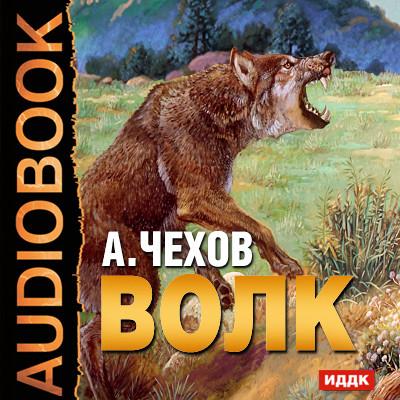 Аудиокнига Волк