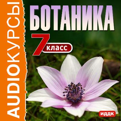 Аудиокнига 7 класс. Ботаника
