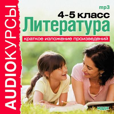 Аудиокнига Литература. 4 и 5 классы.