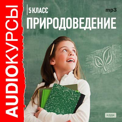 Аудиокнига Природоведение. 5 класс.