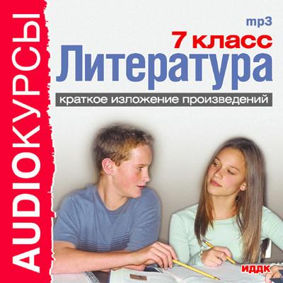Аудиокнига 7 класс. Литература.