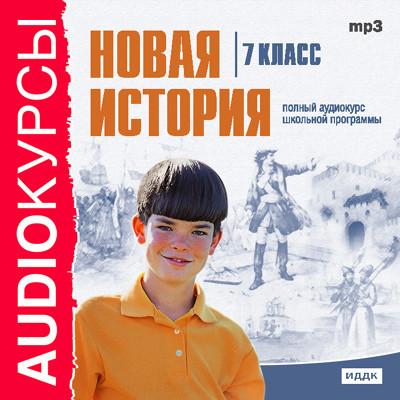 Аудиокнига 7 класс. История. Новая История.