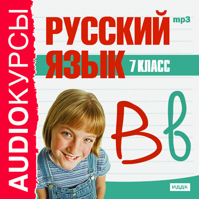 Аудиокнига 7 класс. Русский язык.