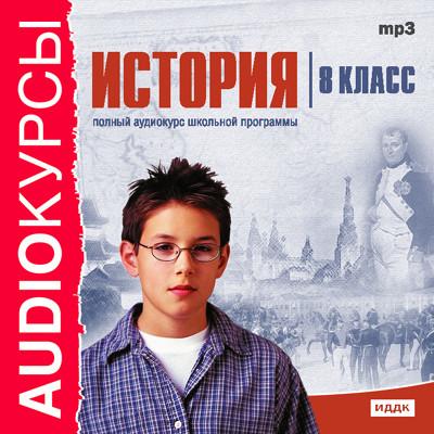 Аудиокнига 8 класс. История.