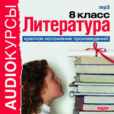 Аудиокнига 8 класс. Литература.
