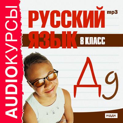 Аудиокнига 8 класс. Русский язык.