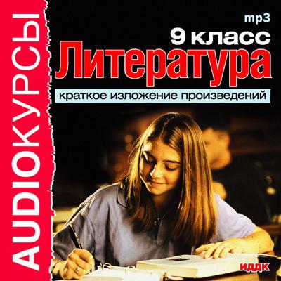 Аудиокнига 9 класс. Литература.