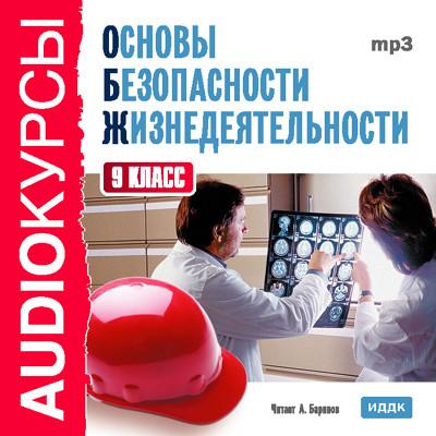 Аудиокнига 9 класс. Основы безопасности жизнедеятельности.