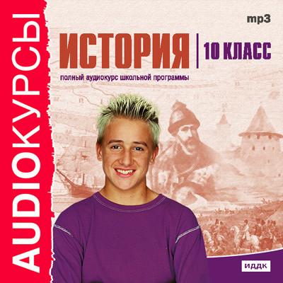 Аудиокнига 10 класс. История.