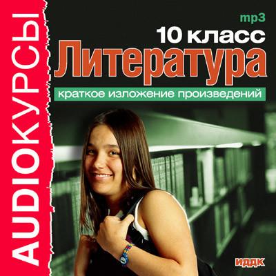Аудиокнига 10 класс. Литература