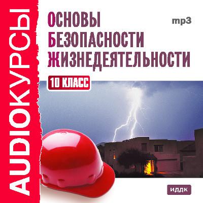 Аудиокнига 10 класс. Основы безопасности жизнедеятельности.
