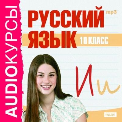 Аудиокнига 10 класс. Русский язык.