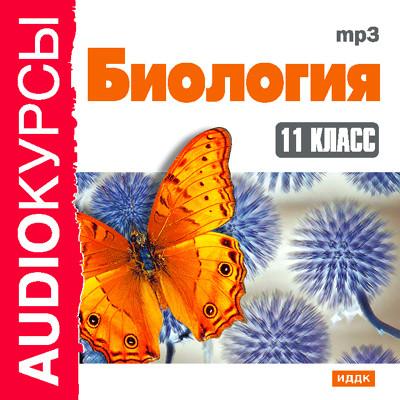 Аудиокнига 11 класс. Биология