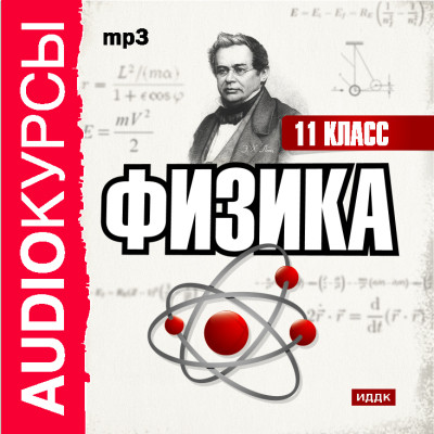 Аудиокнига 11 класс. Физика.