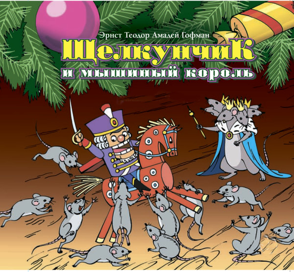 Аудиокнига Щелкунчик и мышиный король