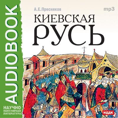 Аудиокнига Лекции по русской истории. Киевская Русь