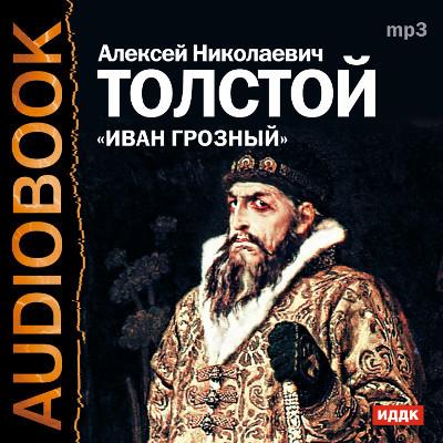 Аудиокнига Иван Грозный