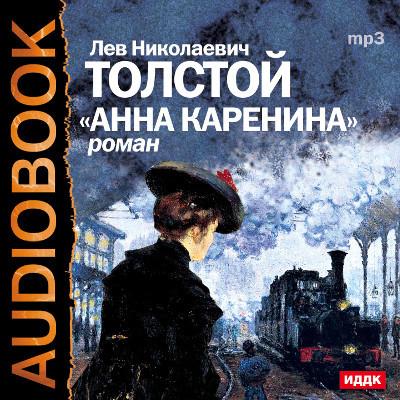 Аудиокнига Анна Каренина