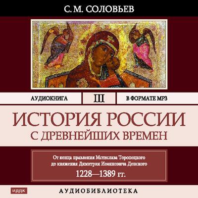 Аудиокнига История России с древнейших времен. Том 03