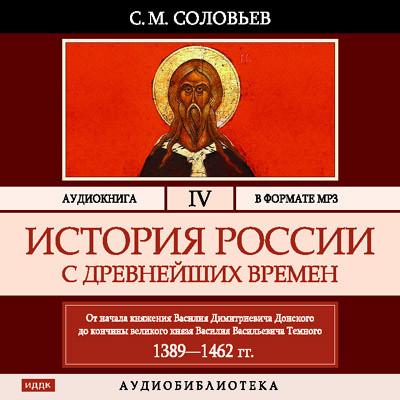 Аудиокнига История России с древнейших времен. Том 04