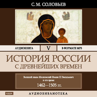 Аудиокнига История России с древнейших времен. Том 05