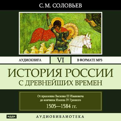 Аудиокнига История России с древнейших времен. Том 06