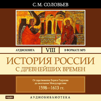 Аудиокнига История России с древнейших времен. Том 08