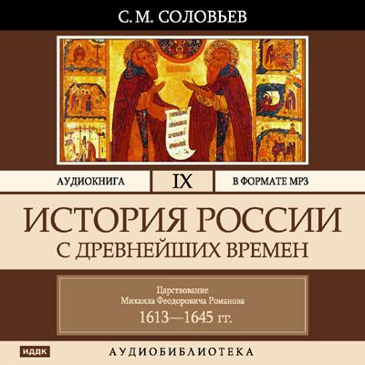 Аудиокнига История России с древнейших времен. Том 09
