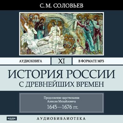 Аудиокнига История России с древнейших времен. Том 11