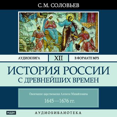 Аудиокнига История России с древнейших времен. Том 12
