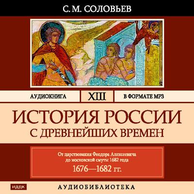 Аудиокнига История России с древнейших времен. Том 13