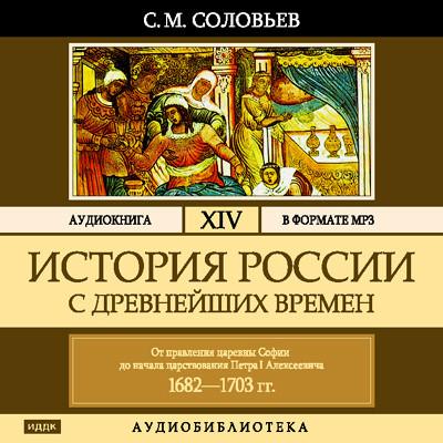Аудиокнига История России с древнейших времен. Том 14