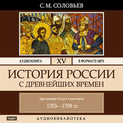 Аудиокнига История России с древнейших времен. Том 15