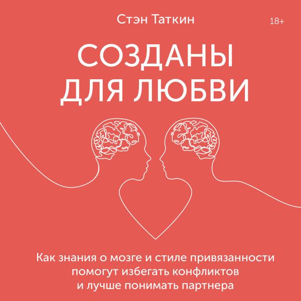Аудиокнига Созданы для любви