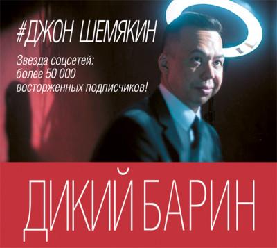 Аудиокнига Дикий барин (сборник)
