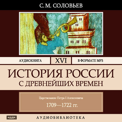 Аудиокнига История России с древнейших времен. Том 16