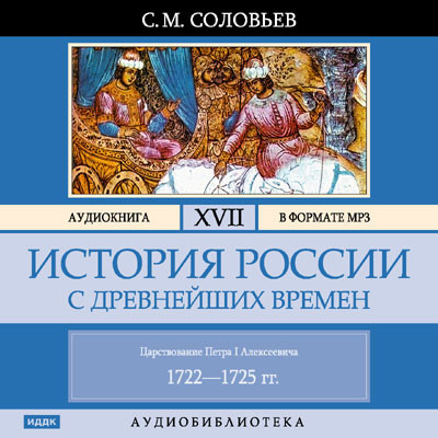 Аудиокнига История России с древнейших времен. Том 17