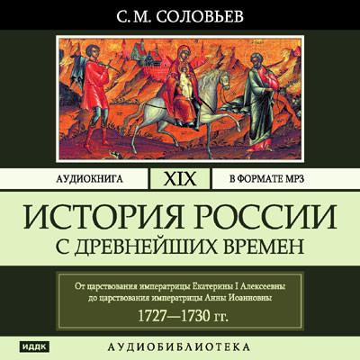 Аудиокнига История России с древнейших времен. Том 19