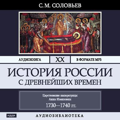 Аудиокнига История России с древнейших времен. Том 20