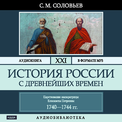 Аудиокнига История России с древнейших времен. Том 21